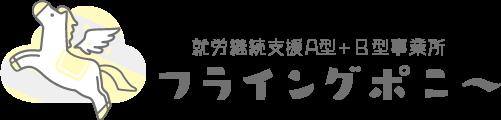 就労継続支援A+B型事業所・フライングポニー